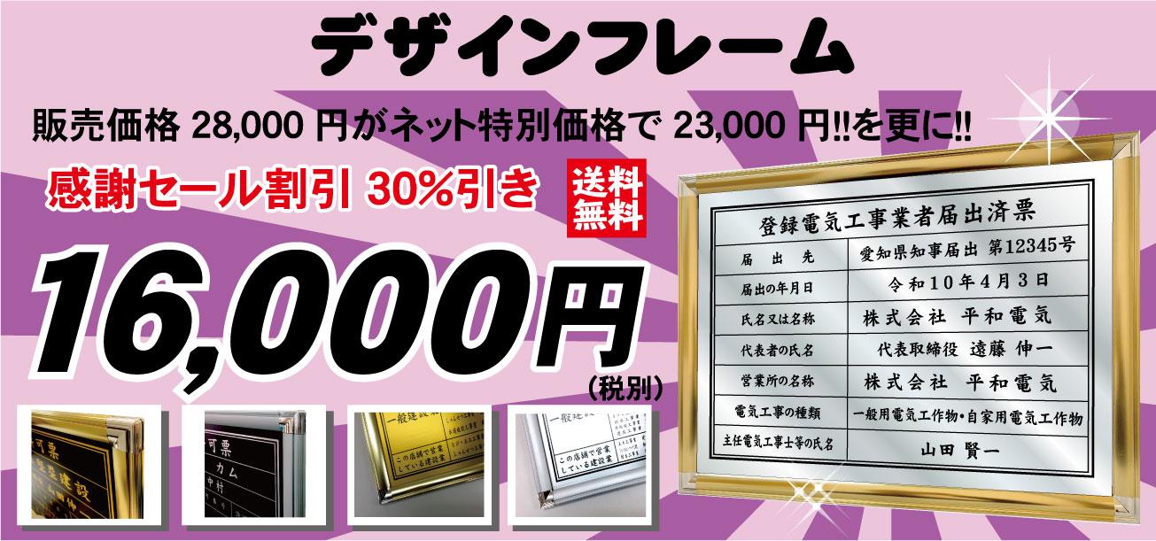 商売繁盛の金看板!建設業の許可票 デザインフレーム 特別価格にて販売中!選べる色、ゴールド、シルバー、ブラック