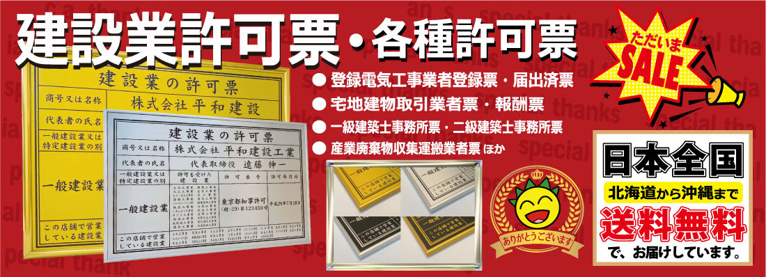 建設業の許可票をはじめ、各種許可票・金看板を日本のド真ん中名古屋から全国へ送料無料でお届けします!