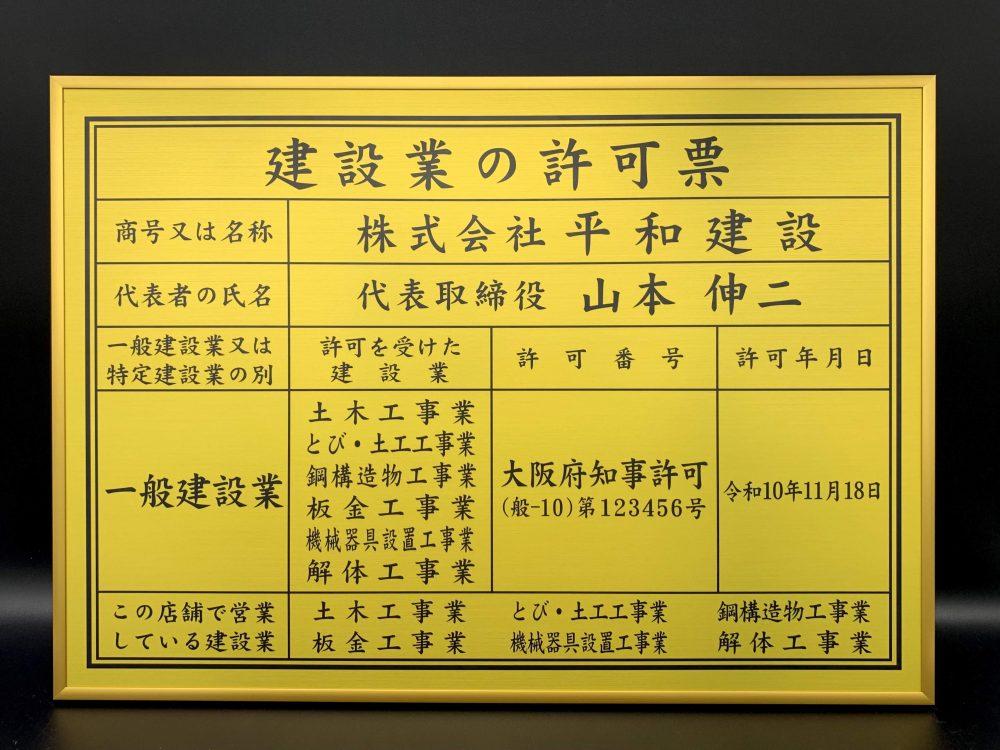 建設業許可票 看板
