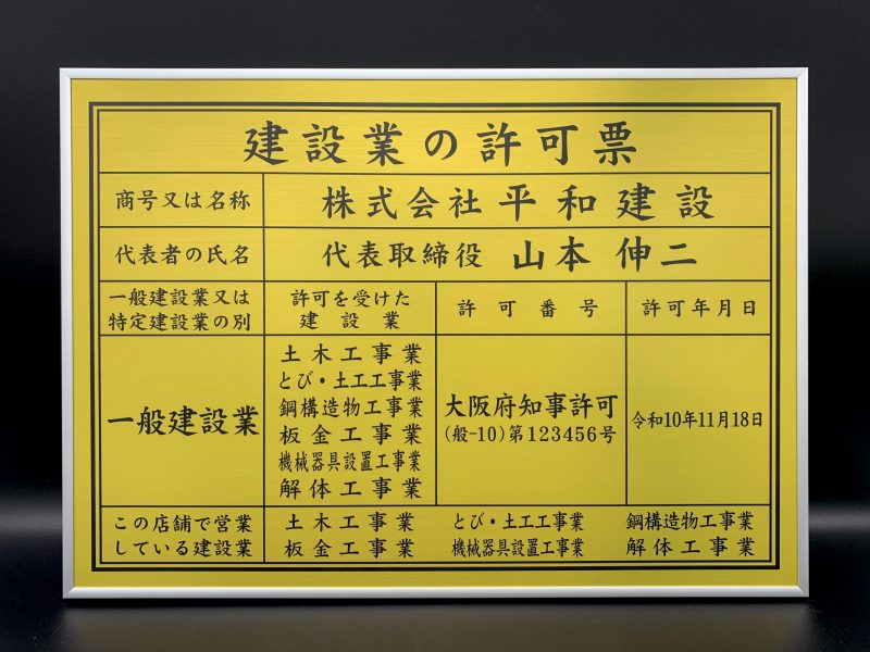 建設業の許可票 看板