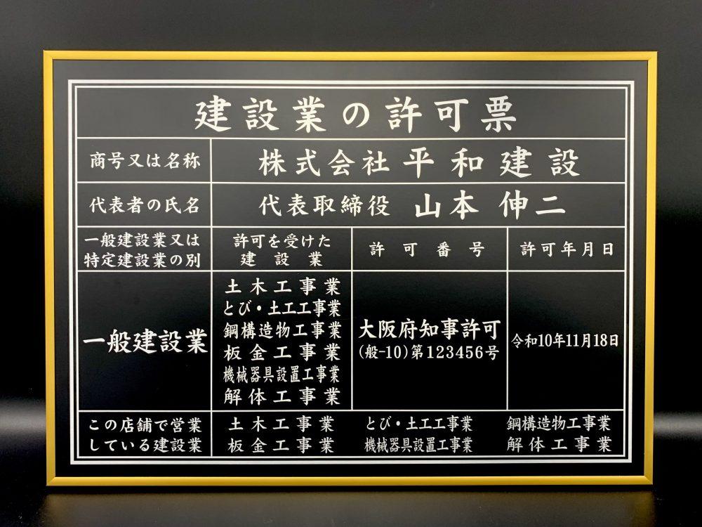 建設業許可票専門店