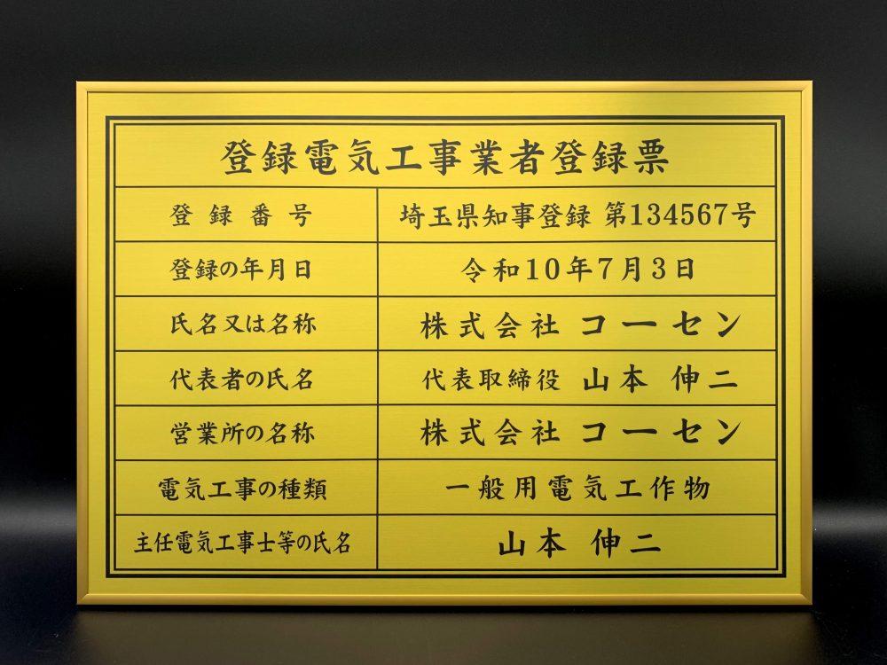 登録電気看板