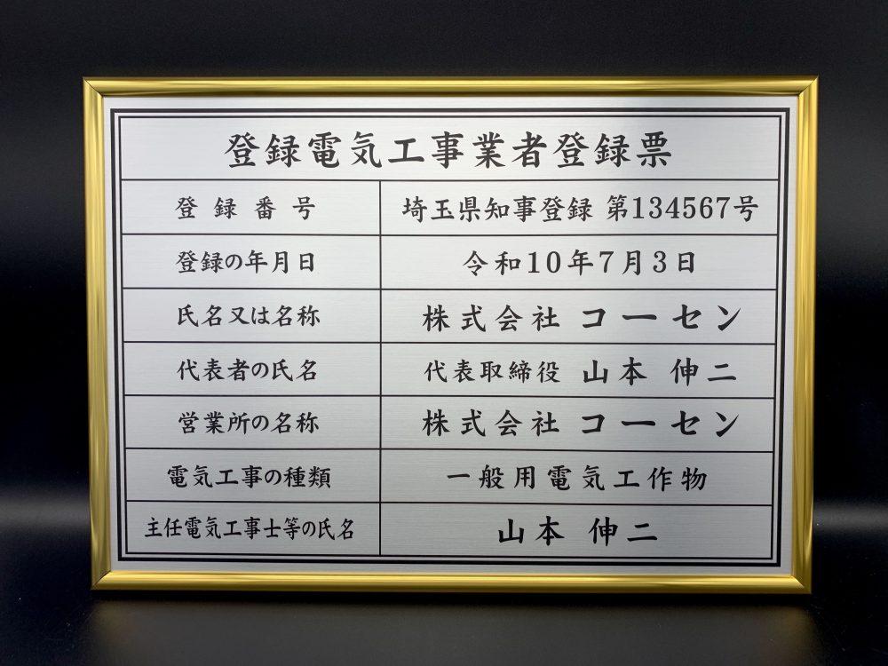 登録電気工事業者登録票
