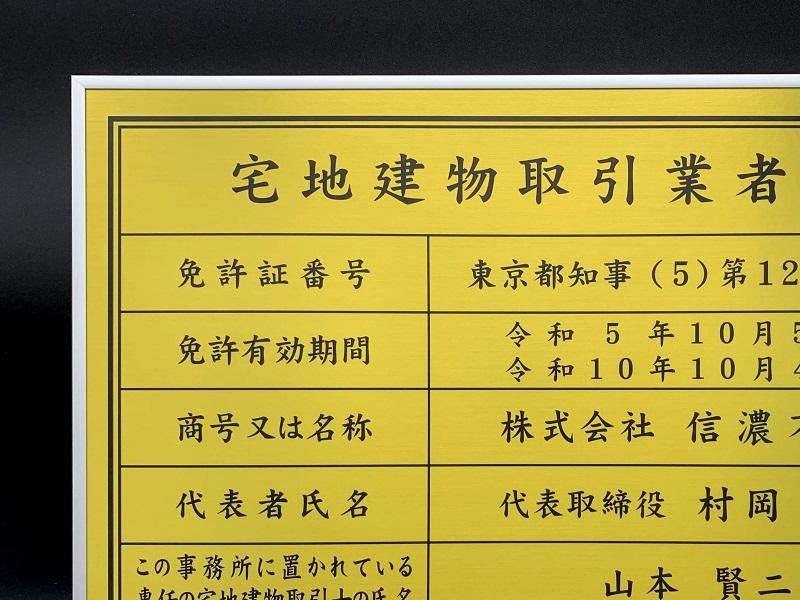 宅地建物取引業者票 看板