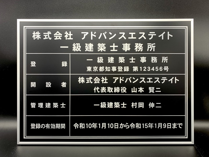 一級建築士事務所票 看板