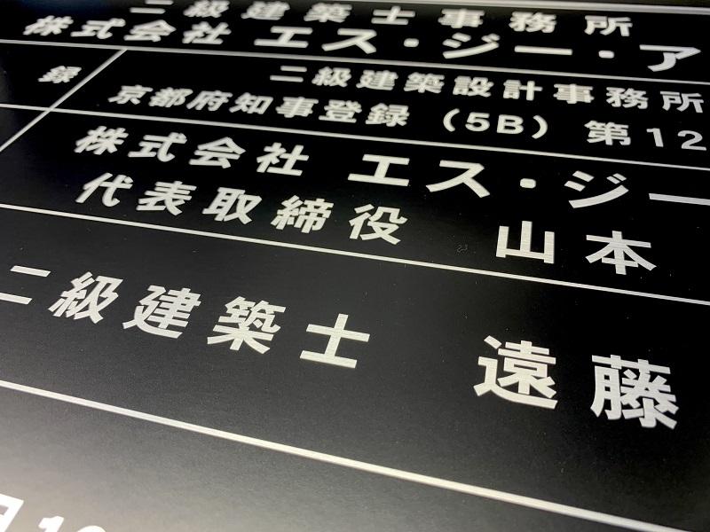 二級建築士事務所票 角ゴシック体