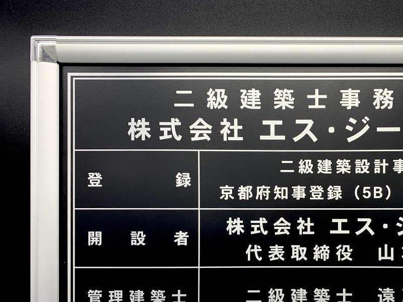 二級建築士事務所票 法定看板