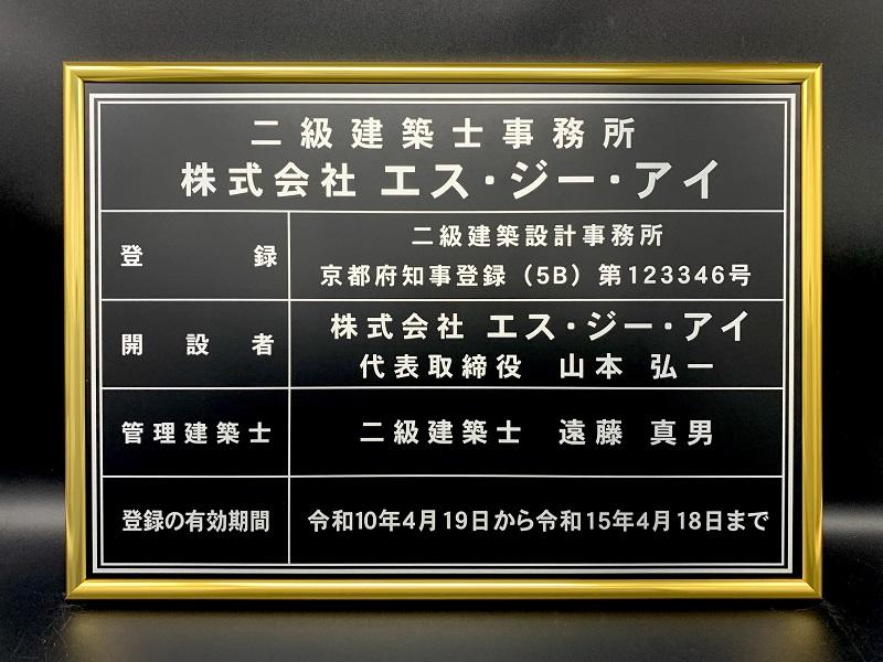 二級建築士事務所票 看板