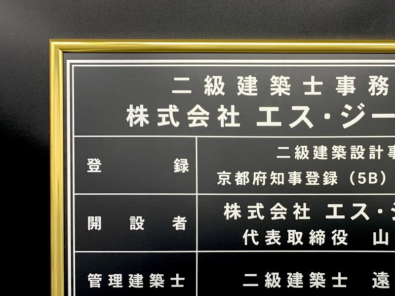 二級建築士事務所票 金看板