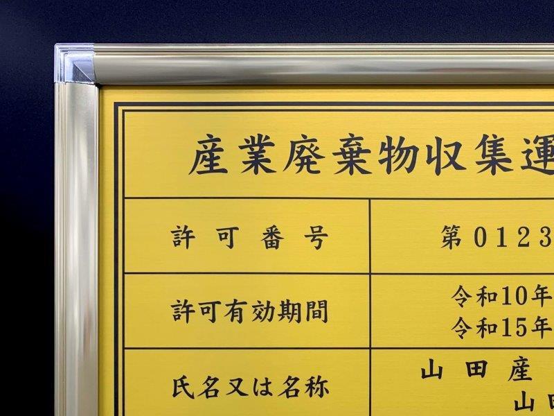 産業廃棄物収集運搬業者票看板