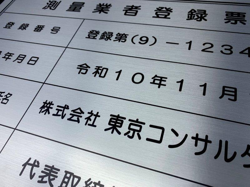測量業者登録票