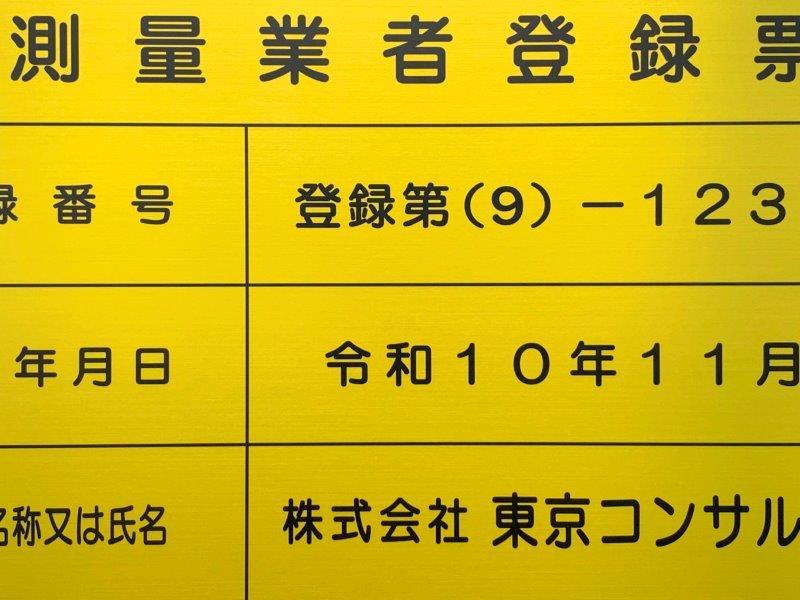 金看板 測量業者登録票
