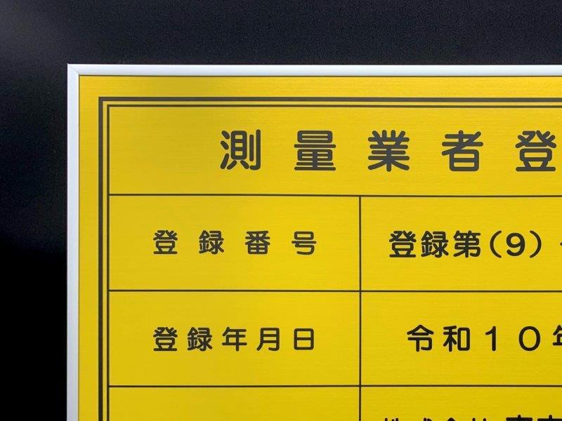 測量業者登録票看板