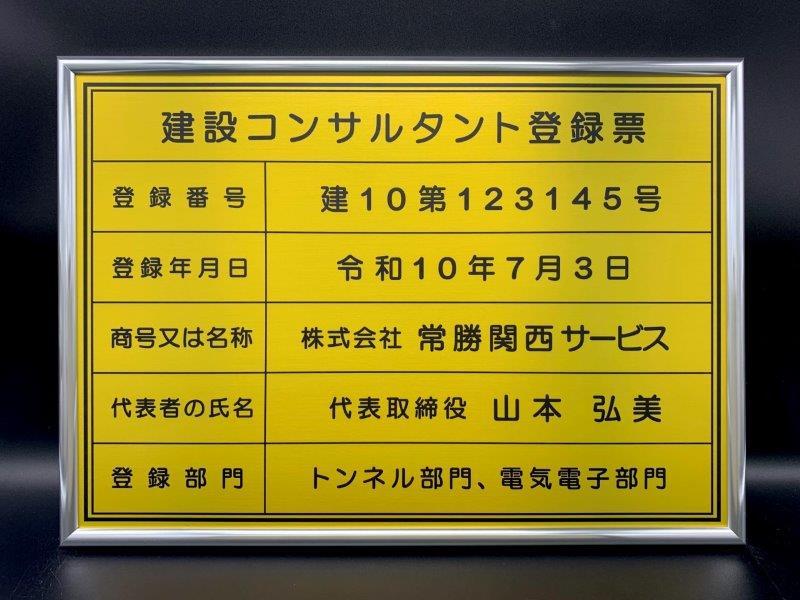 コンサルタント登録票