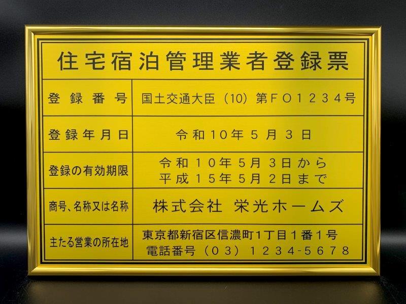 住宅宿泊管理業者登録票 金看板