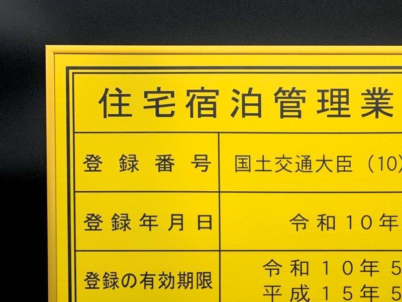 住宅宿泊登録票 金看板