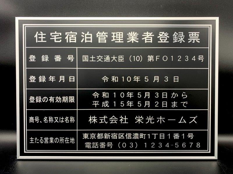 住宅宿泊管理業者登録票 看板