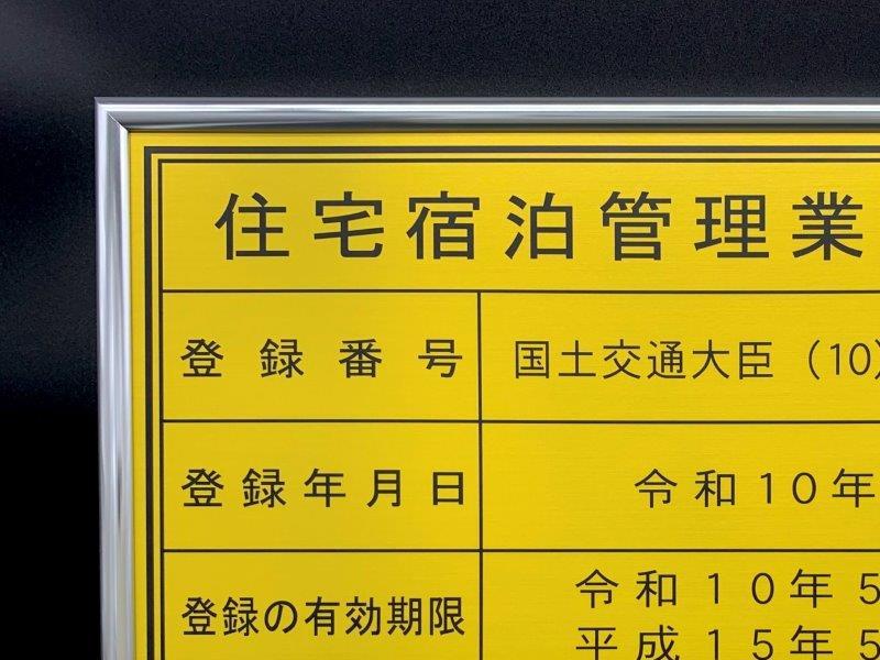 住宅宿泊管理業者登録票金看板