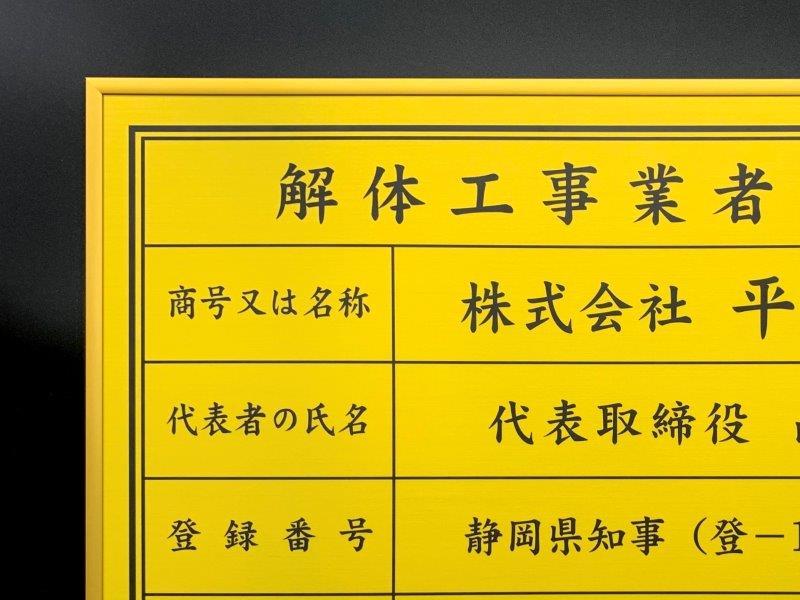 金看板 解体工事業者登録票