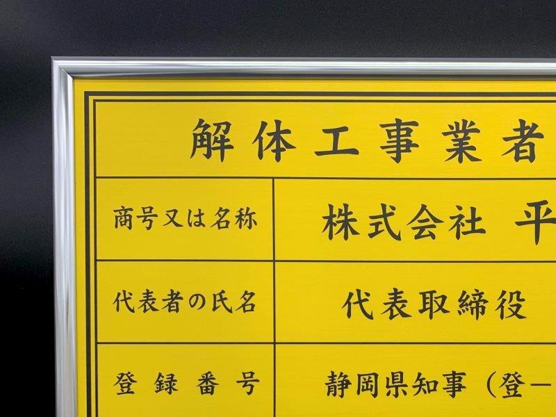 解体工事業者登録票