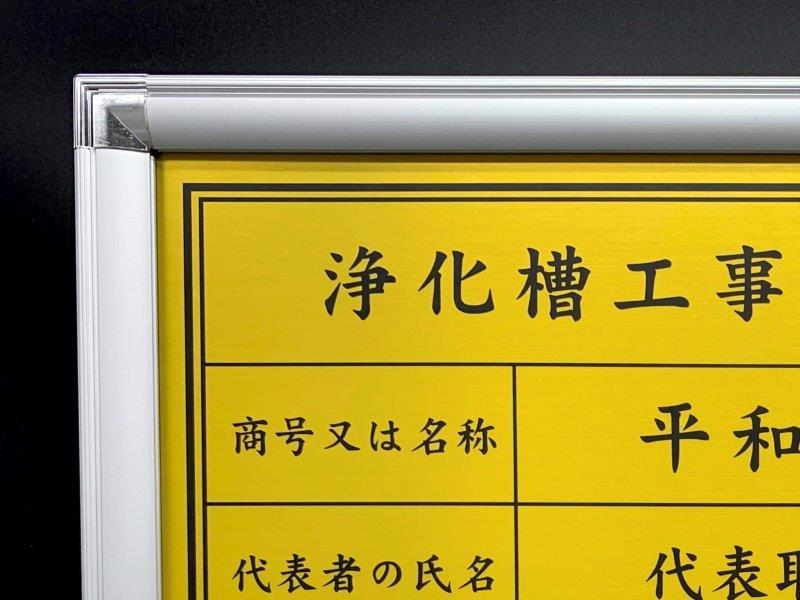浄化槽工事業者届出済票 看板