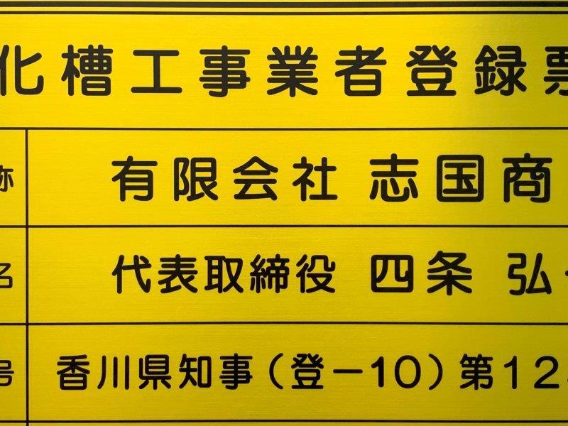 金看板 浄化槽工事業者登録票