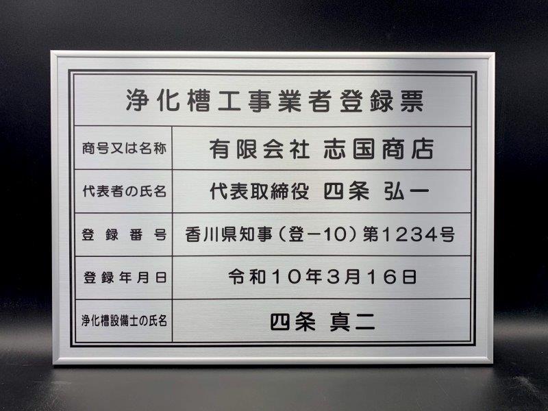 銀看板 浄化槽工事業者登録票