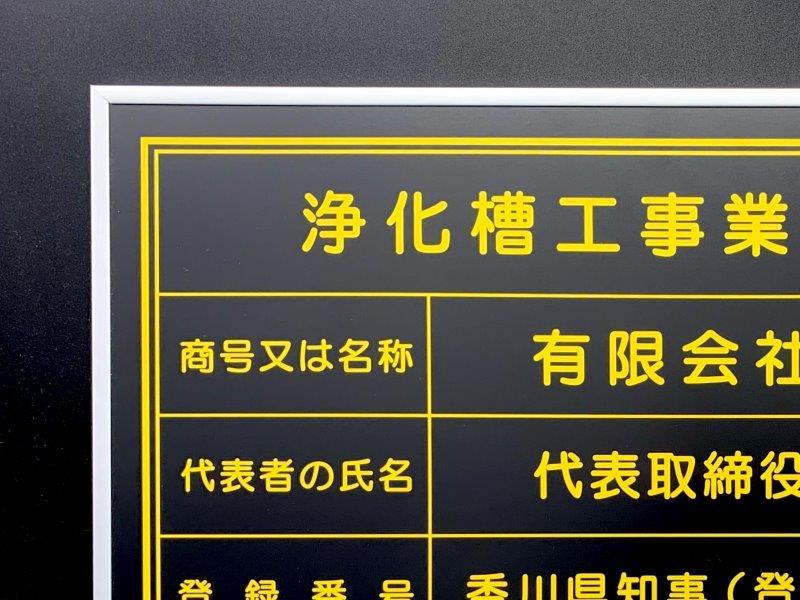 浄化槽工事業者登録票金看板