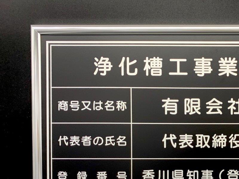 浄化槽工事業者登録票 看板