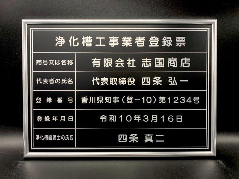 浄化槽工事業者登録票