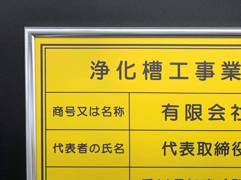 金看板浄化槽工事業者登録票