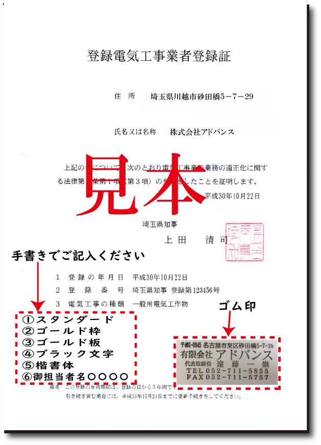 登録電気工事業者登録証