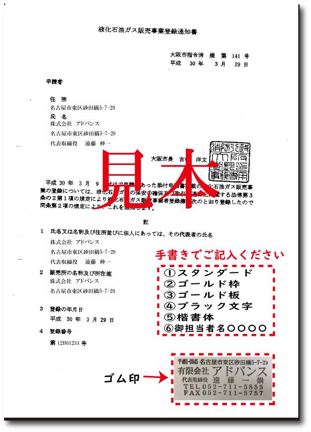液化石油ガス販売事業登録通知書