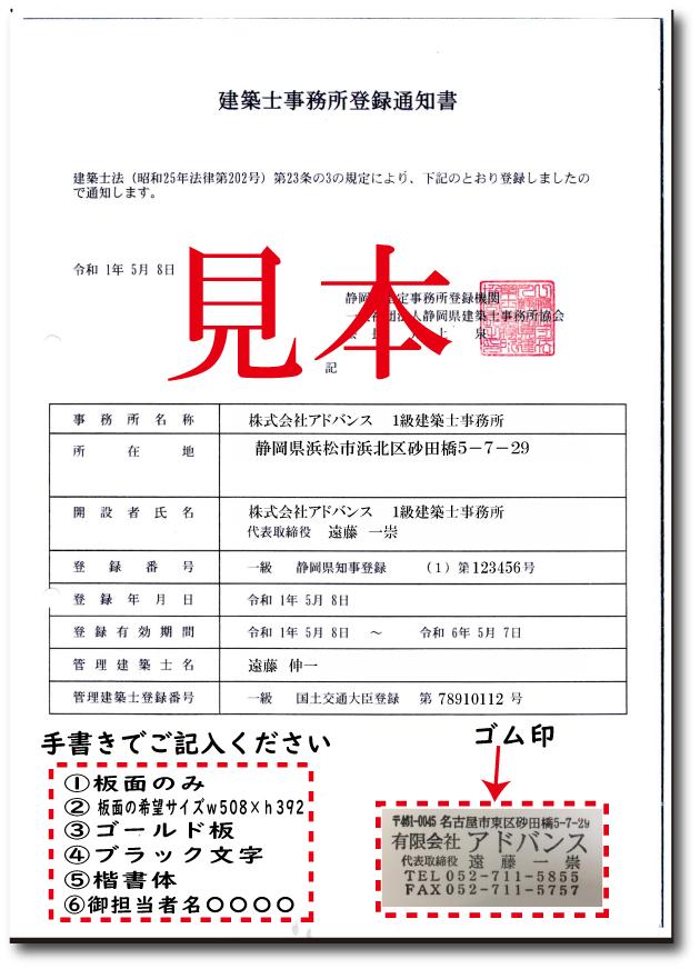 建築士事務所登録通知書
