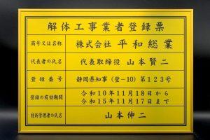解体工事業者登録票 金看板