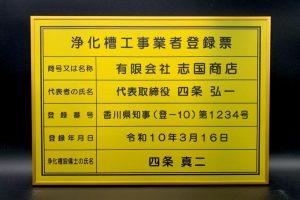 浄化槽工事業者登録票 金看板